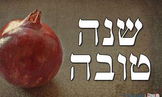 ברכת שנה טובה לכל בית ישראל