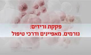 הכירו את המצב הרפואי שגורם למותם של 1,500 ישראלים כל שנה