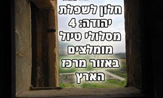 טבע, מורשת, ארכיאולוגיה ונוף: 4 מסלולי טיול מומלצים בשפלת יהודה