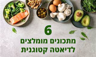 6 מתכונים מומלצים לדיאטה קטוגנית