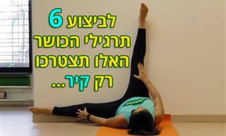 6 תרגילים נהדרים שאפשר לעשות כנגד קיר