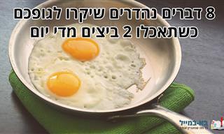 8 דברים נהדרים שיקרו לגופכם כשתאכלו 2 ביצים מדי יום