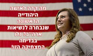 """בדיחה על נשיאת ארה""""ב היהודייה הראשונה ועל אימה"""