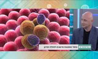 תחליף להקרנות: טיפול באמצעות פרוטונים למחלת הסרטן