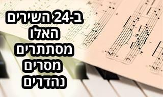 24 שירים עבריים ולועזיים עם מסרים מרגשים על החיים