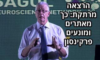פרופסור ניר גלעדי בהרצאה על מחלת הפרקינסון וכיצד ניתן למנוע אותה
