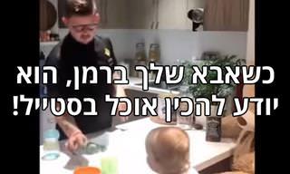 בסרטון המקסים הזה תראו אבא שמכין אוכל לבת שלו בסטייל אמיתי