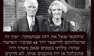 הסוד לנישואים ארוכים ומאושרים!