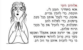 תפילתה של אישה
