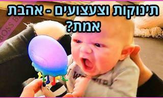 איך תינוקות מגיבים לצעצועים?