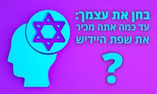 בחן את עצמך: עד כמה אתה מכיר את שפת היידיש?