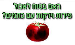 האם בטוח לאכול פירות וירקות עם כתמים עליהם?