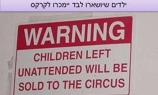 שלטים מצחיקים מרחבי העולם
