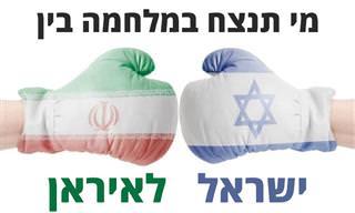 השוואה בין הכוח הצבאי של ישראל לכוח הצבאי של איראן