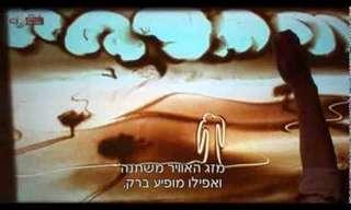 האמנית הישראלית שיוצרת עולם ומלואו מחול