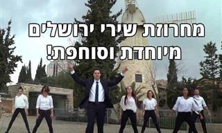 מחרוזת שירי ירושלים בביצוע מיוחד וסוחף