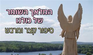 המלאך השומר של כולנו - סרטון עם מסר מרגש