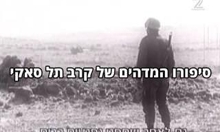 עדויות וסיפורים מדהימים מקרב תל סאקי במלחמת יום הכיפורים