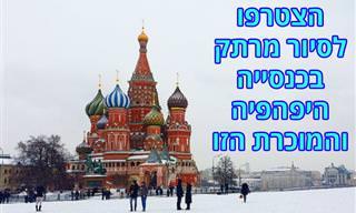 סיירו עמנו בכנסיית וסילי הקדוש שבמוסקבה