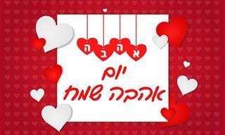אוסף ברכות ליום האהבה הבינלאומי