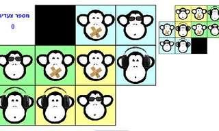 שלושת הקופים - פאזל מהנה!
