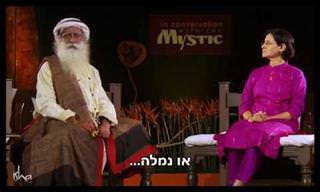 מסר על שיבה למקור הבריאה מפי המורה הרוחני ג'גי ואסודב