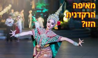 12 ריקודים לאומיים מרחבי העולם