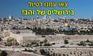 מפה אינטראקטיבית של ירושלים