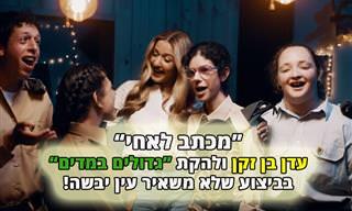 """""""בסוף הדרך עוד תהיה מאושר"""": ביצוע מרגש במיוחד לשיר אהוב"""