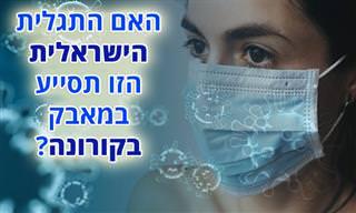 מחקר ישראלי הוכיח כי נורות לד עשויות להשמיד נגיפי קורונה