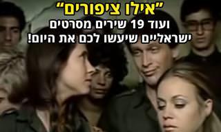 20 שירים ולהיטים מסרטים ישראליים מכל התקופות