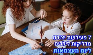 7 פעילויות יצירה לילדים לכבוד יום העצמאות