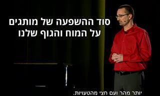 הרצאה מרתקת: איך שימוש במותג משפיע על המוח והגוף?