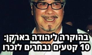 אוסף קטעים של יהודה בארקן לזכרו