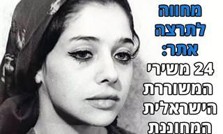 24 ביצועים של אמנים ישראליים לשיריה של תרצה אתר