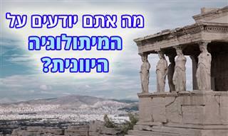 בחן את עצמך: כמה אתה בקיא במיתולוגיה היוונית?