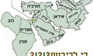 ישראל והמוסלמים - מה בעצם הם רוצים?