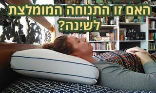 6 יתרונות של שינה על הגב וכיצד תסגלו זאת לעצמכם