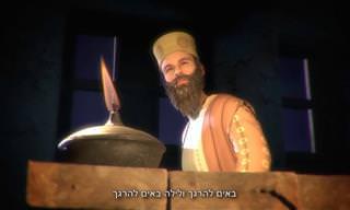 סרטון מאויר להורים ולילדים שמתאר את סיפורו המרתק של מנהיג יהודי