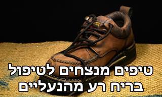 10 טיפים טבעיים לנטרול ריח רע מהנעליים