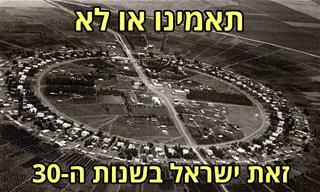 ארץ ישראל מהאווירון – 1937-38