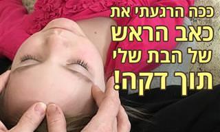 5 נקודות לחיצה להרגעת כאבים אצל ילדים