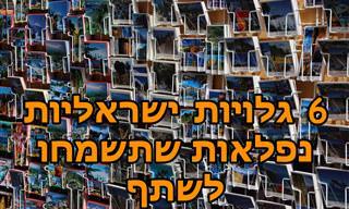 6 גלויות ישראליות נפלאות שתשמחו לשתף עם חבריכם