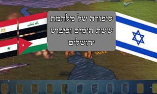 צפו בסיפור המרתק של הניצחון הישראלי במלחמת ששת הימים וכיבוש ירושלים