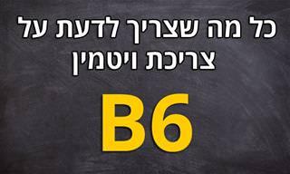 המדריך השלם לצריכת ויטמין B6