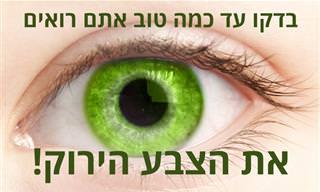 בחן את עצמך: עד כמה טוב אתה רואה גוונים של ירוק?