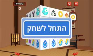 משחק: מה ג'ונג תלת ממד בגרסה מתקדמת