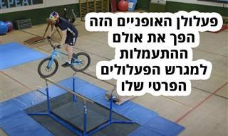 פעלולן האופניים דני מקאסקיל בסדרת פעלולים מרהיבה באולם התעמלות