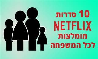10 סדרות מומלצות לכל המשפחה בנטפליקס