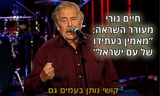 """חיים גורי נואם: """"מאמין בעתידו של עם ישראל"""""""